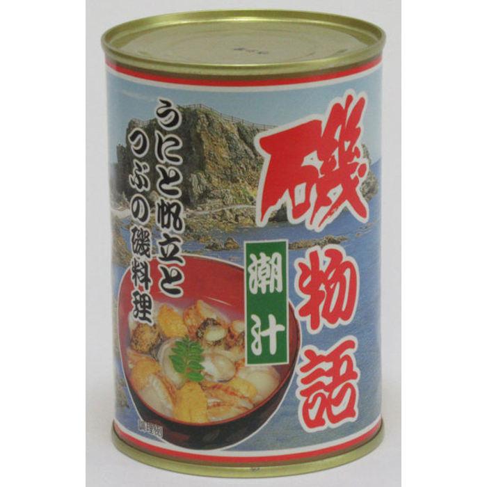 磯物語(うしお汁)